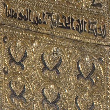 Arqueta Hissam II, repr Madinat al-Zahra, detalles